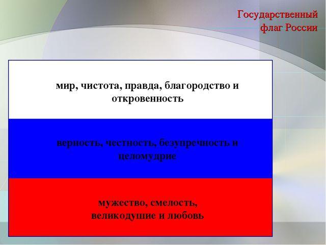 Государственный флаг России мир, чистота, правда, благородство и откровенност...