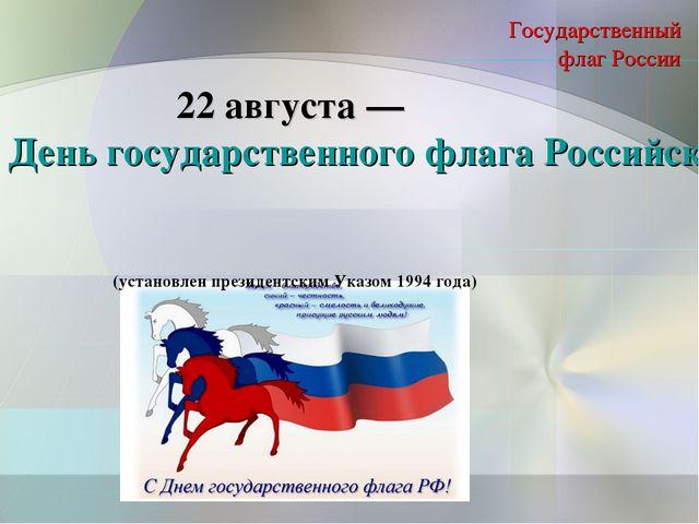 Государственный флаг России 22 августа — День государственного флага Российск...