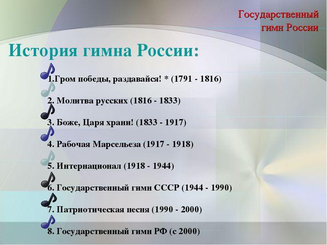 История гимна России: 1.Гром победы, раздавайся! * (1791 - 1816) 2. Молитва...