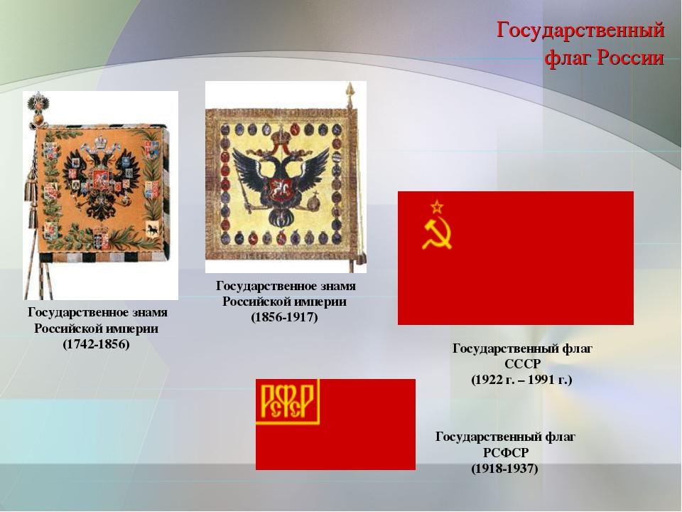 Государственный флаг России Государственное знамя Российской империи (1742-18...