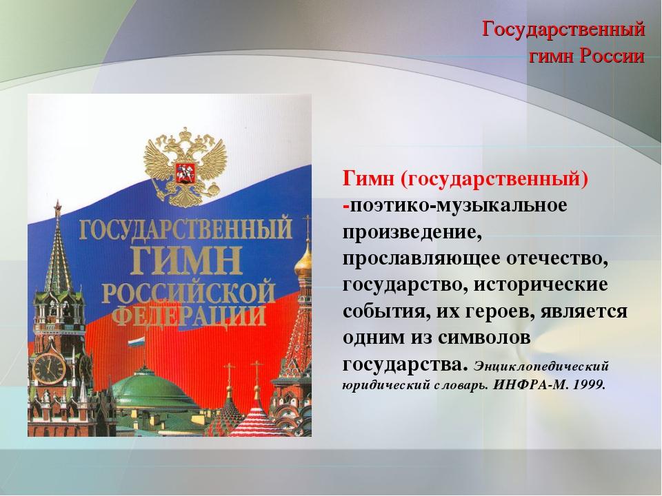 Государственный гимн России Гимн (государственный) -поэтико-музыкальное произ...