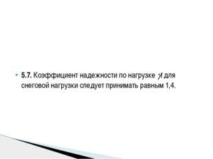 5.7. Коэффициент надежности по нагрузке t для снеговой нагрузки следует при