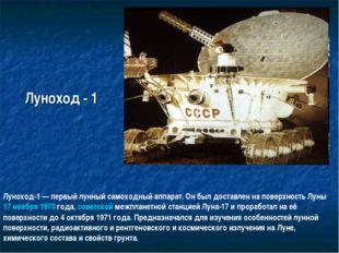 Луноход - 1 Луноход-1— первый лунный самоходный аппарат. Он был доставлен на