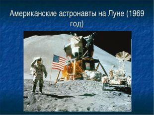 Американские астронавты на Луне (1969 год)