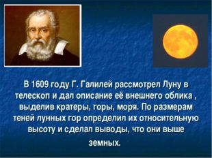 В 1609 году Г. Галилей рассмотрел Луну в телескоп и дал описание её внешнего