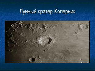 Лунный кратер Коперник