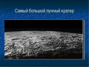 Самый большой лунный кратер