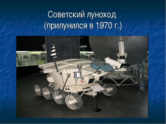 Советский луноход (прилунился в 1970 г.)