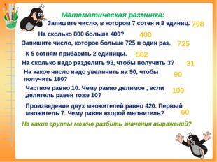 Математическая разминка: Запишите число, в котором 7 сотен и 8 единиц. 708 На