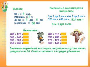 Вырази: 96 ч = сут. 240 мин. = ч. 48 см = дм см 5 см 6 мм = мм 4 4 4 8 56 Выр