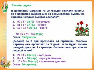 Решите задачи: В цветочном магазине из 90 гвоздик сделали букеты, по 5 цветко