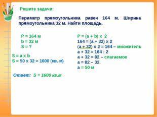 Решите задачи: Периметр прямоугольника равен 164 м. Ширина прямоугольника 32