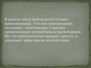 В данном тексте используется 16 имён прилагательных, 4 из них относительные,