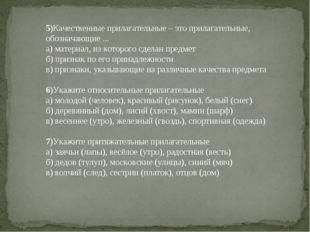 5)Качественные прилагательные – это прилагательные, обозначающие ... а) мате