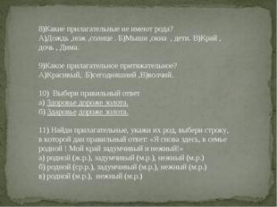 8)Какие прилагательные не имеют рода? А)Дождь ,нож ,солнце . Б)Мыши ,окна ,
