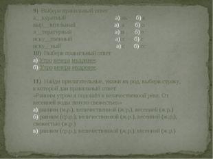 9) Выбери правильный ответ а__куратный а) к