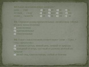 12) Какие окончания нужно дописать? ранн__ утро а) яя б) ие