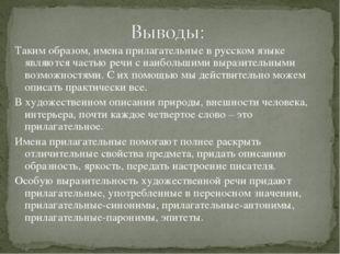 Таким образом, имена прилагательные в русском языке являются частью речи с на