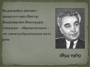 Выдающийся лингвист двадцатого века Виктор Владимирович Виноградов утверждал