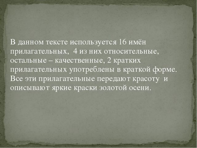 В данном тексте используется 16 имён прилагательных, 4 из них относительные,...