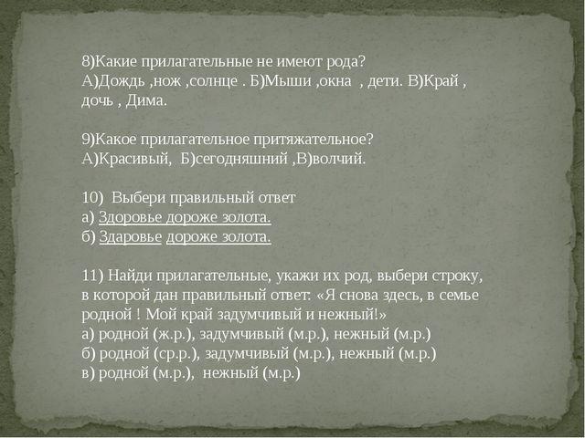 8)Какие прилагательные не имеют рода? А)Дождь ,нож ,солнце . Б)Мыши ,окна ,...