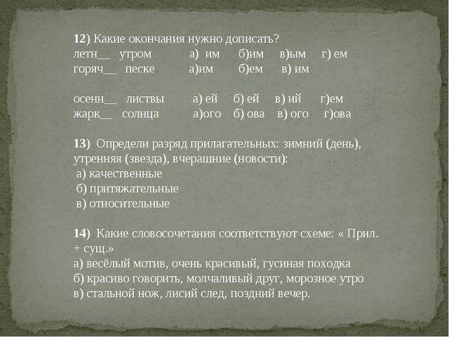 12) Какие окончания нужно дописать? летн__ утрома) им б)...