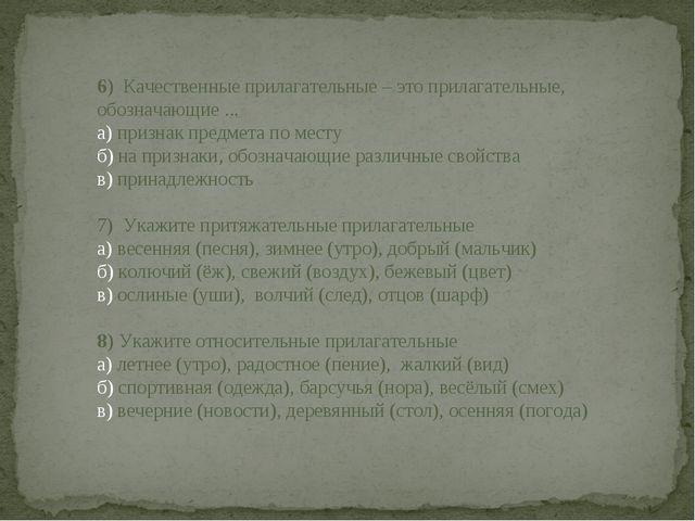 6) Качественные прилагательные – это прилагательные, обозначающие ... а) пр...