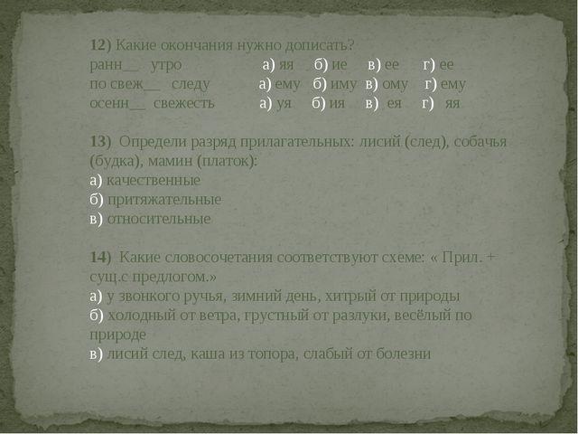12) Какие окончания нужно дописать? ранн__ утро а) яя б) ие...