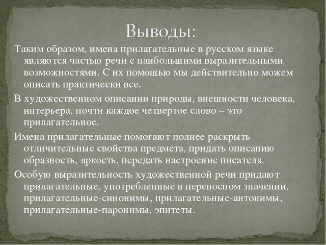 Таким образом, имена прилагательные в русском языке являются частью речи с на...