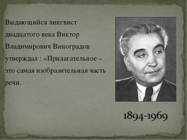 Выдающийся лингвист двадцатого века Виктор Владимирович Виноградов утверждал...