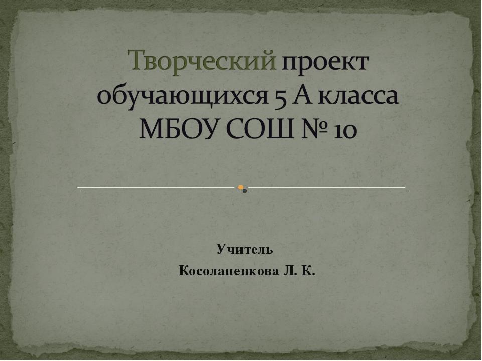 Учитель Косолапенкова Л. К.