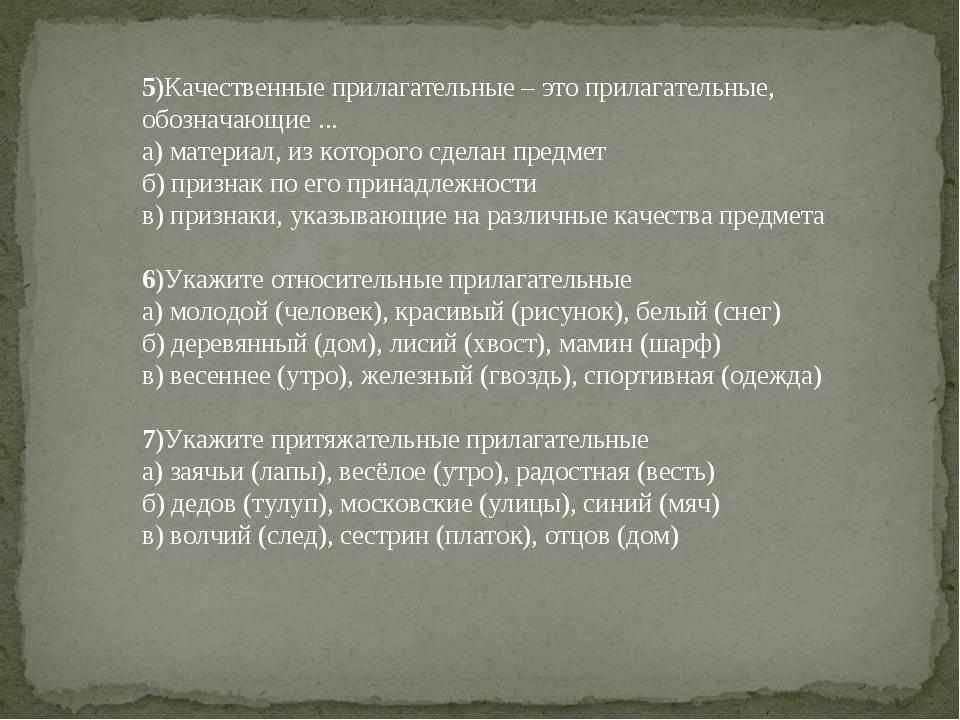 5)Качественные прилагательные – это прилагательные, обозначающие ... а) мате...