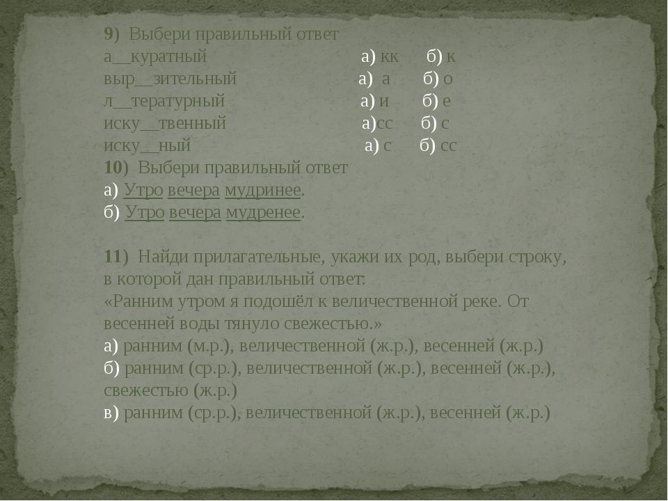 9) Выбери правильный ответ а__куратный а) к...