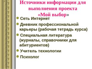 Источники информации для выполнения проекта «Мой выбор» Сеть Интернет Дневник