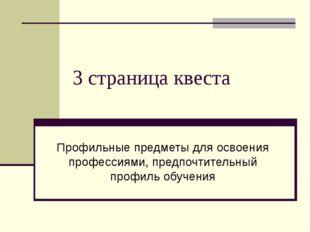 3 страница квеста Профильные предметы для освоения профессиями, предпочтитель