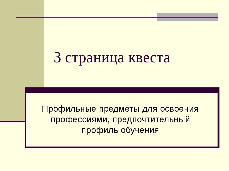 3 страница квеста Профильные предметы для освоения профессиями, предпочтитель...