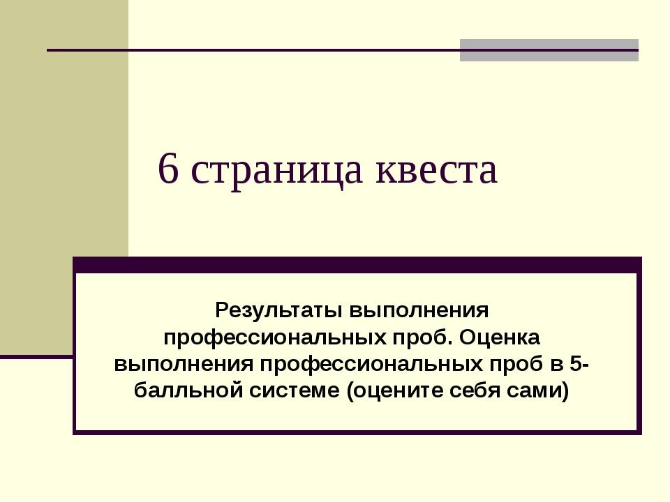 6 страница квеста Результаты выполнения профессиональных проб. Оценка выполне...
