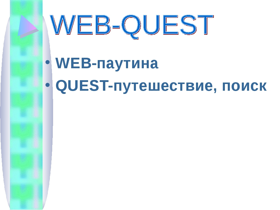 WEB-паутина QUEST-путешествие, поиск