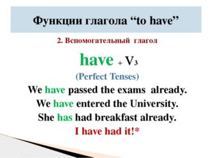2. Вспомогательный глагол have + v3 (Perfect Tenses) We have passed the exams