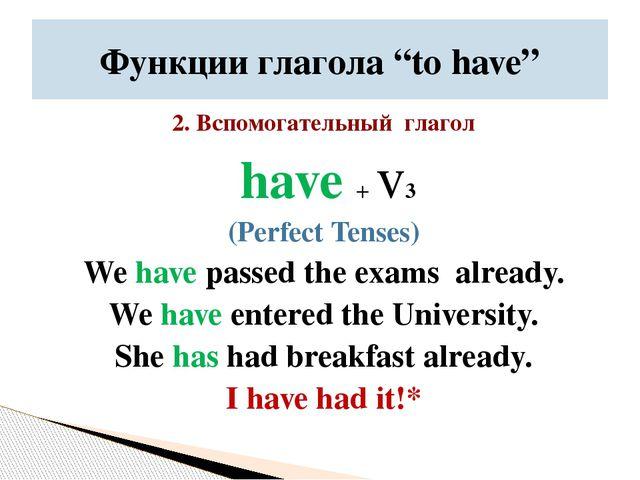 2. Вспомогательный глагол have + v3 (Perfect Tenses) We have passed the exams...