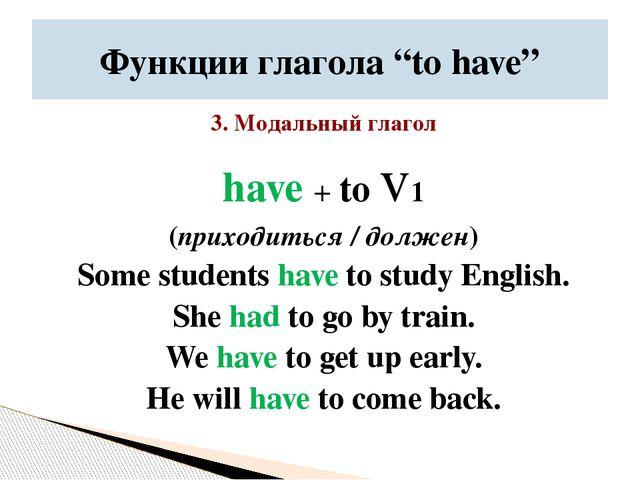 3. Модальный глагол have + to v1 (приходиться / должен) Some students have to...