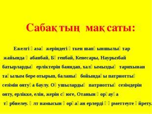 Ежелгі қазақ жеріндегі өткен шапқыншылықтар жайында Қабанбай, Бөгенбай, Кене