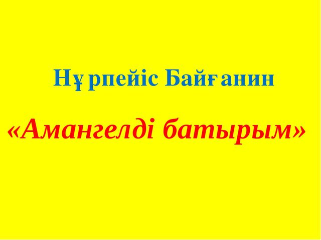 Сергіту сәті :