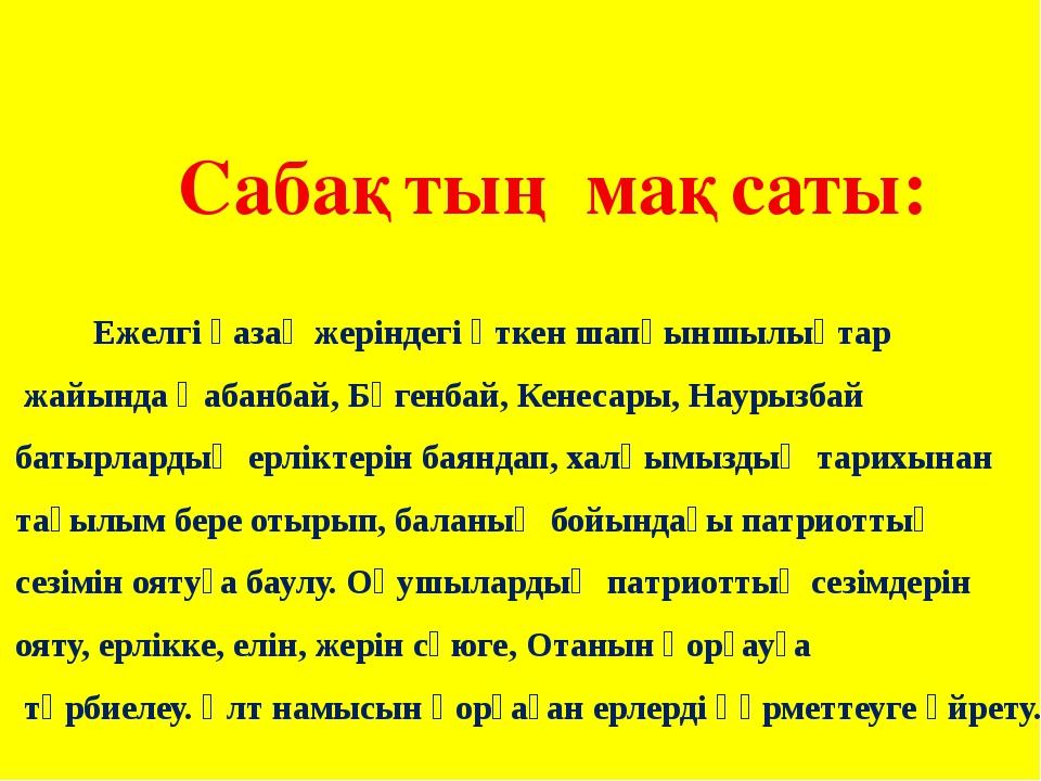 Ежелгі қазақ жеріндегі өткен шапқыншылықтар жайында Қабанбай, Бөгенбай, Кене...