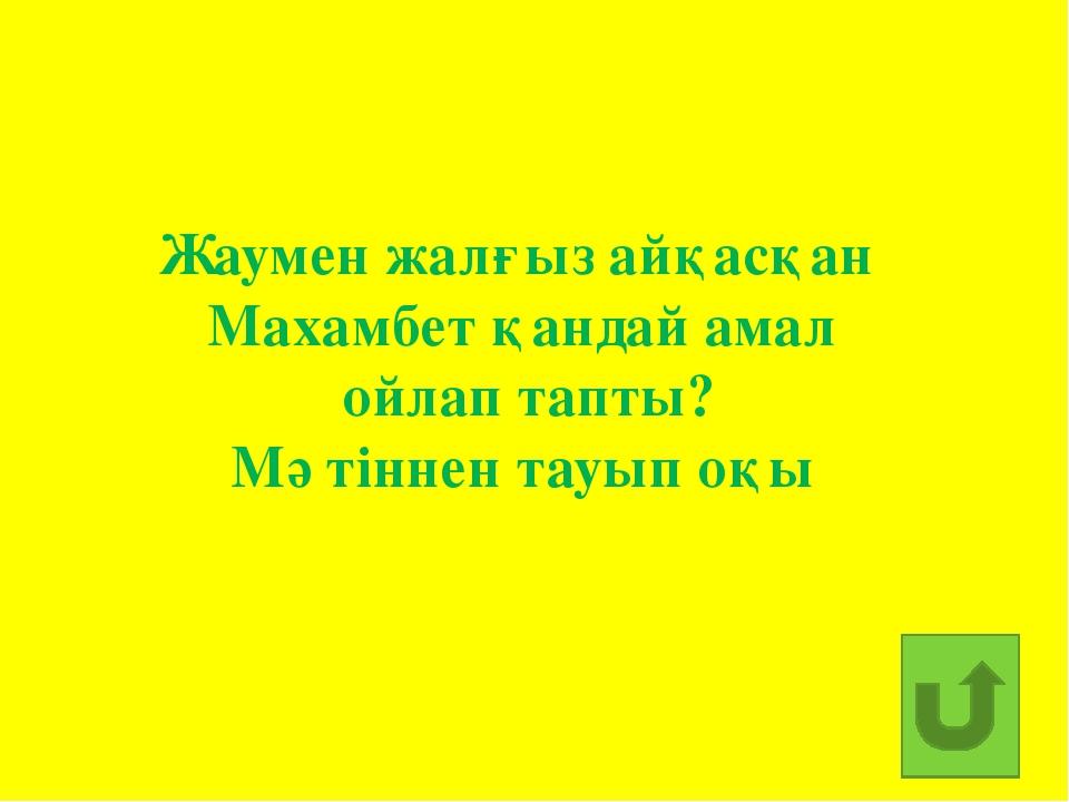 «Амангелді батырым» Нұрпейіс Байғанин www.ZHARAR.com