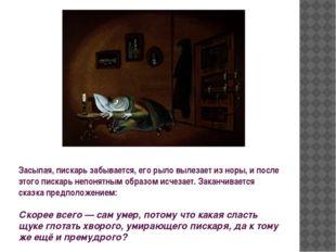 Засыпая, пискарь забывается, его рыло вылезает из норы, и после этого пискарь