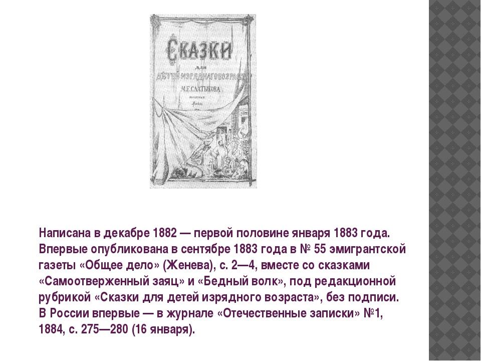 Написана в декабре 1882 — первой половине января 1883 года. Впервые опублико...