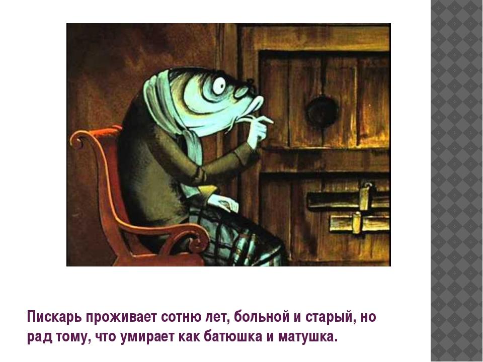 Пискарь проживает сотню лет, больной и старый, но рад тому, что умирает как б...