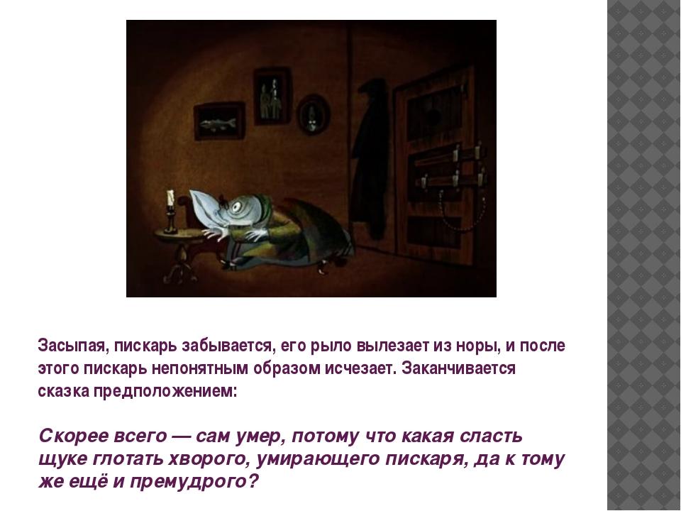 Засыпая, пискарь забывается, его рыло вылезает из норы, и после этого пискарь...