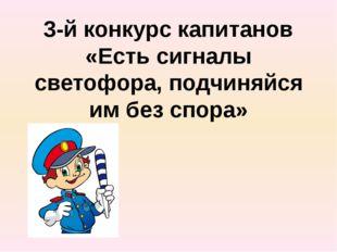 3-й конкурс капитанов «Есть сигналы светофора, подчиняйся им без спора»